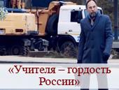 Социальный ролик «Учителя – гордость России»